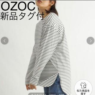 オゾック(OZOC)の【新品タグ付】OZOC レイヤード ボーダー カットソー(カットソー(長袖/七分))