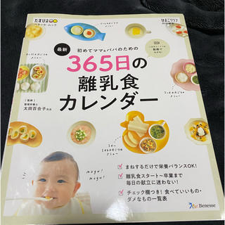 シュフトセイカツシャ(主婦と生活社)のまみまみ様専用  初めてのママ&パパのための365日の離乳食カレンダー (結婚/出産/子育て)