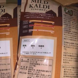 KALDI - お豆状態 カルディコーヒー マイルドカルディ レギュラーコーヒー 3袋セット