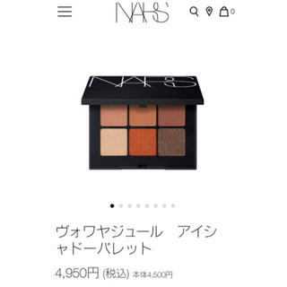 NARS - 【新品未使用】Nars アイシャドウ 限定 コッパー 1191
