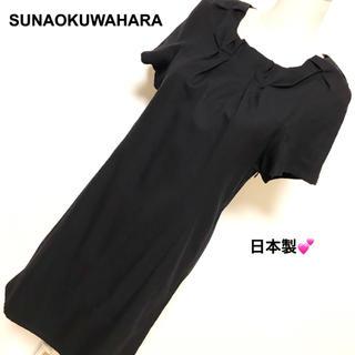 スナオクワハラ(sunaokuwahara)のSUNAOKUWAHARA ワンピース✨(ひざ丈ワンピース)