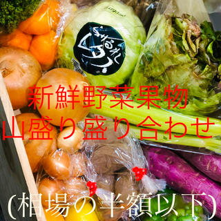 新鮮野菜詰め合わせ 果物と山盛りBOX 全国送料込み