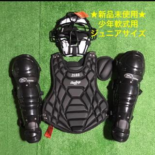 ★新品未使用★少年軟式野球 キャッチャー プロテクター レガース マスク 防具