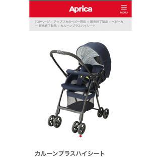 Aprica - Aprica カルーンプラス ベビーカー 美品