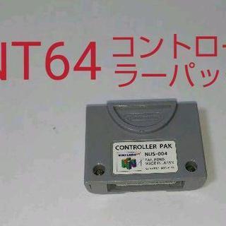 ニンテンドウ64(NINTENDO 64)の値下げ‼️≪任天堂64≫コントローラーパック(家庭用ゲーム機本体)