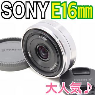 ソニー(SONY)の✨大人気パンケーキ単焦点レンズ✨ソニー SONY E 16mm F2.8(レンズ(単焦点))