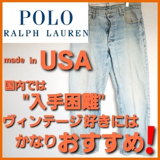 ポロラルフローレン(POLO RALPH LAUREN)のPolo  RALPH LAUREN JEANS ヴィンテージ アメリカ製(デニム/ジーンズ)