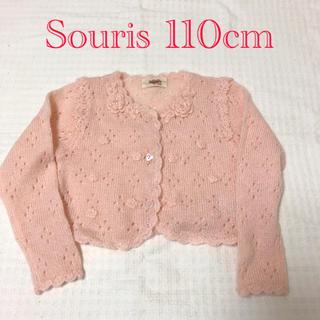 スーリー(Souris)のSouris ボレロ カーディガン110cm(カーディガン)