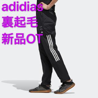 adidas - 新品OT adidas  裏起毛 WIDウインドパンツ  シャカシャカ生地