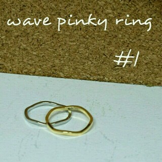ウェーブピンキーリング(リング(指輪))