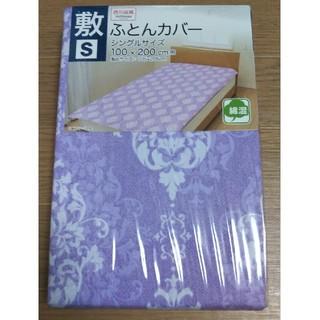 西川 - 【新品】西川 敷きふとんカバー  シングル