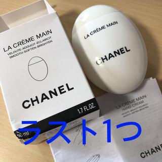 CHANEL - 【未使用】【訳あり】シャネル ラクレームマン