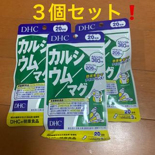 ディーエイチシー(DHC)のDHCカルシウム20日分×3個(ビタミン)