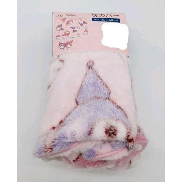 サンリオ マイメロディ&クロミ ふわふわ/もこもこ 枕カバー インテリア/住まい/日用品の寝具(シーツ/カバー)の商品写真