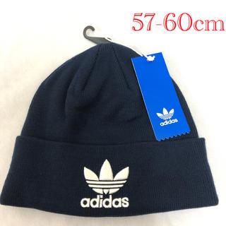 アディダス(adidas)のアディダス オリジナルス ニット帽 ビーニー 57-60cm(ニット帽/ビーニー)