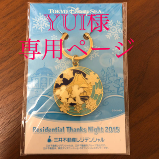 Disney - 東京ディズニーシー キーホルダー 三井不動産レジデンシャルオリジナル 新品未使用