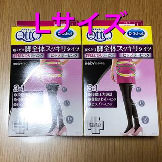 Dr.scholl - メディキュット 履くだけ脚全体スッキリ骨盤サポートタイツLサイズ2箱セット