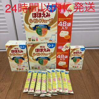 明治 - ほほえみらくらくキューブ 48本入り2箱+32本+5本