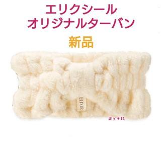ELIXIR - 新品♡エリクシール オリジナル ターバン