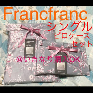 Francfranc - フランフラン★新品★シャルミー まくらカバー 掛け布団カバー★ケイタマルヤマ