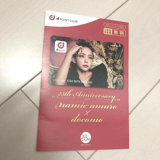 エヌティティドコモ(NTTdocomo)の安室奈美恵・dポイントカード・dカード・LIVE・アムラー・安室ちゃん・アムロ(ミュージシャン)
