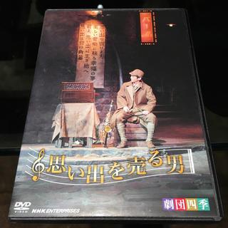 劇団四季 思い出を売る男 DVD 浅利慶太演出