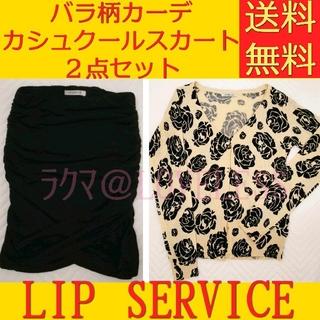 リップサービス(LIP SERVICE)のリップサービス バラ柄 カーディガン タイトスカート セット(セット/コーデ)