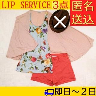 リップサービス(LIP SERVICE)のリップサービス カーデ タンクトップ ショーパン 3点 セット まとめ売り(セット/コーデ)