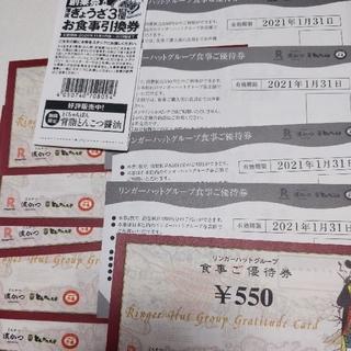 リンガーハット 5500 餃子3個2枚(合計5852円相当)(レストラン/食事券)