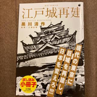 小学館 - 江戸城再建