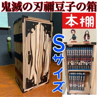 鬼滅の刃 禰豆子の箱 ねずこの箱 炭治郎の箱 木箱 本箱 本棚 書棚 漫画収納