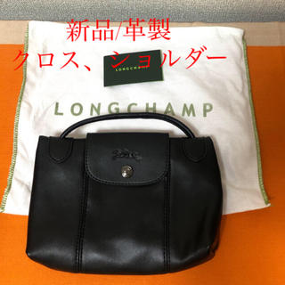 ロンシャン(LONGCHAMP)の【新品】ロンシャン ショルダー、クロスバッグ 羊革 黒(ショルダーバッグ)