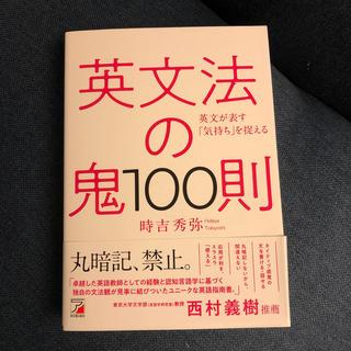 英文法の鬼100則(語学/参考書)