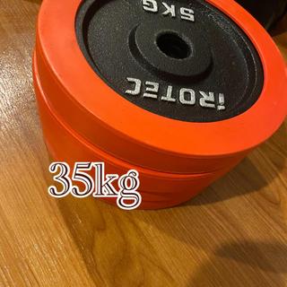未使用 IROTEC ダンベル 35kg