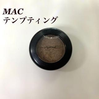MAC - MAC スモールアイシャドウ テンプティング