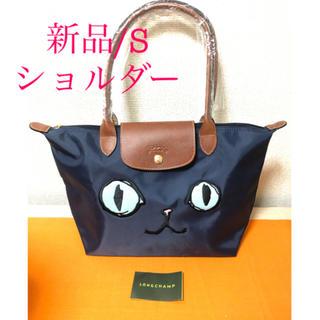 ロンシャン(LONGCHAMP)の【新品】LONGCHAMP 猫 トートバッグ  ミャオ ロングハンドル S(ショルダーバッグ)