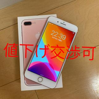 iPhone - 10/23まで iPhone7plus ローズゴールド 256GB docomo
