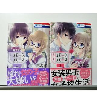 ハクセンシャ(白泉社)のリバース×リバース 1・2巻(少女漫画)