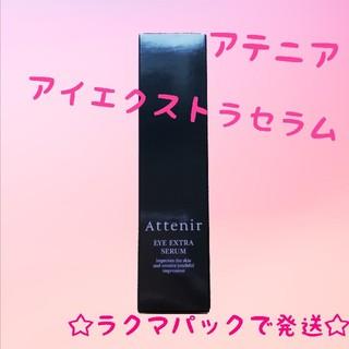 アテニア(Attenir)のアテニア アイエクストラセラム 目もと美容液 1本 アイクリーム 15g(アイケア/アイクリーム)