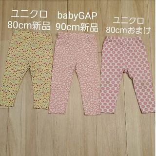 babyGAP - 花柄 レギンス パンツ3本セット