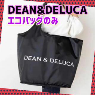 DEAN&DELUCA エコバッグ 折りたたみ 付録 ショッピングバッグ 最安値
