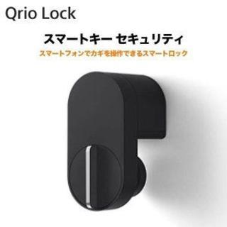 SONY - Qrio Lock (キュリオロック) 新品未開封