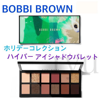 ボビイブラウン(BOBBI BROWN)の新品 限定 ボビイブラウン ハイバーアイシャドウパレット(アイシャドウ)