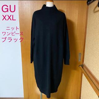 GU - 美品 GU  XXL  ニットワンピース ロングワンピース ハイネックワンピース