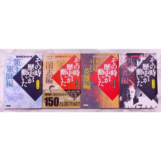 NHKその時歴史が動いた コミック版 4冊セット