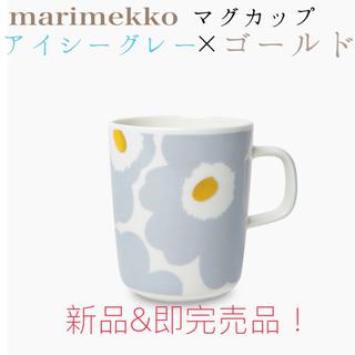 marimekko - 【新品完売品】マリメッコ250mlマグカップ ウニッコ限定ゴールド×ライトグレー