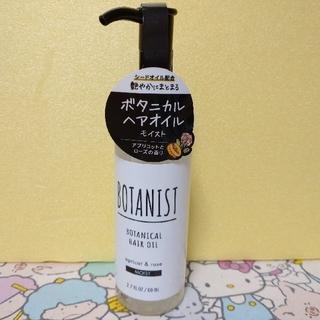 ボタニスト(BOTANIST)のボタニスト ボタニカルヘアオイル  リッチモイスト  AR(オイル/美容液)