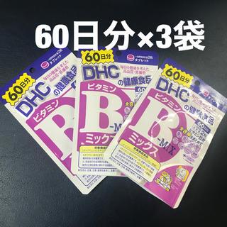 ディーエイチシー(DHC)のDHC ビタミンBミックス 60日分×3袋(ビタミン)
