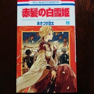 ハクセンシャ(白泉社)の赤髪の白雪姫 19(少女漫画)