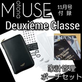ドゥーズィエムクラス(DEUXIEME CLASSE)のオトナミューズ付録のみ1月DeuxièmeClasse家計管理ポーチセット(財布)